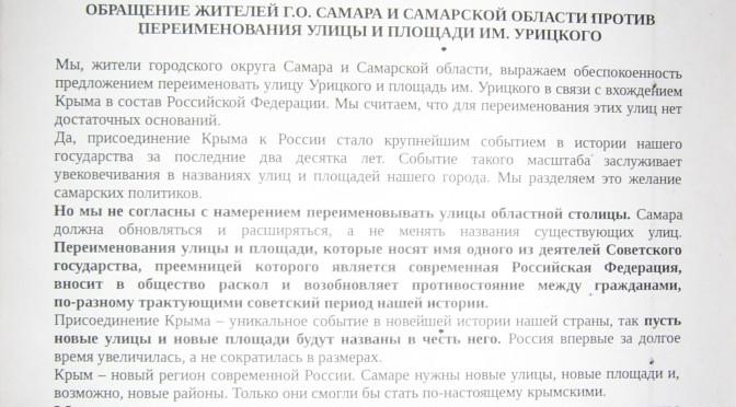 911 подписей против переименования улицы и площади Урицкого переданы в приемную Азарова.