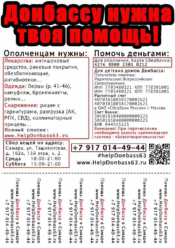 Помощь-Донбассу-листовка