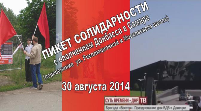 Пикет солидарности с ополченцами Донбасса (30 августа 2014)