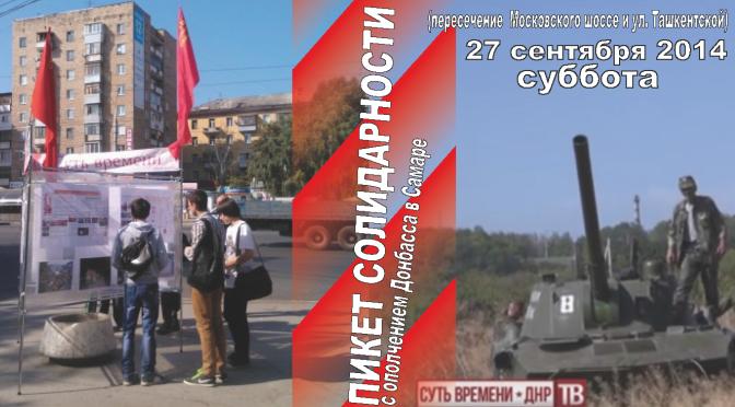 ПИКЕТ СОЛИДАРНОСТИ С ОПОЛЧЕНЦАМИ ДОНБАССА (27 СЕНТЯБРЯ 2014)