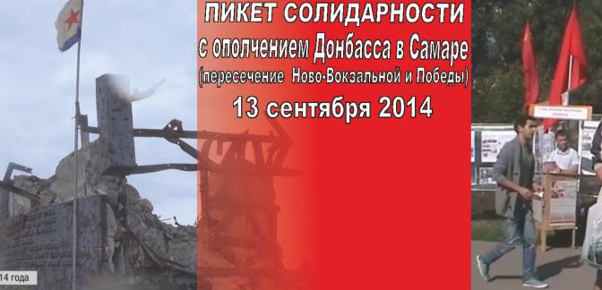 Пикет солидарности с ополченцами Донбасса (13 сентября 2014)