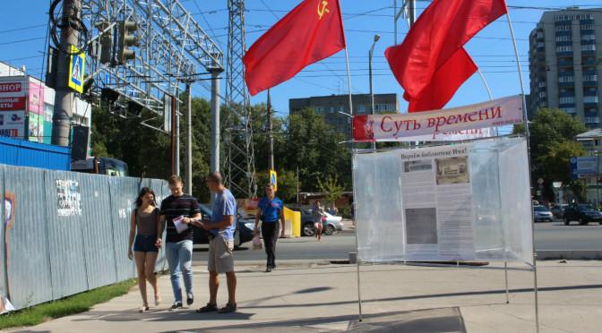 Состоялся очередной пикет за возвращение имени Ленина.