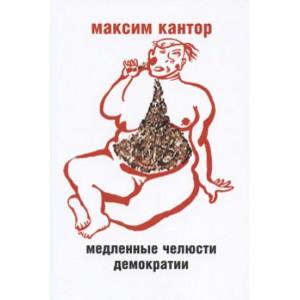 medlennye-cheljusti-demokratii-2ef