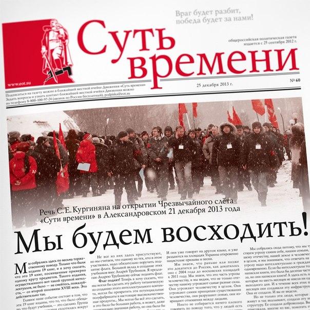 Газета_мы_будем