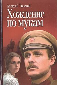 tolstoy_hozhdenie_po_mukam
