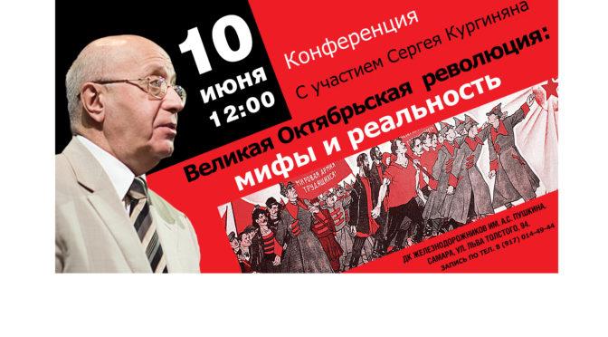 В Самаре 10 июня состоится конференция с участием Сергея Кургиняна