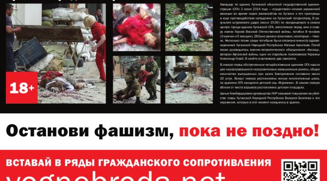 Пикет протеста против геноцида на Юго-Востеке Украины.