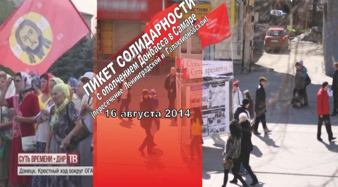 Пикет СОЛИДАРНОСТИ с ополченцами ДОНБАССА (16 августа 2014)