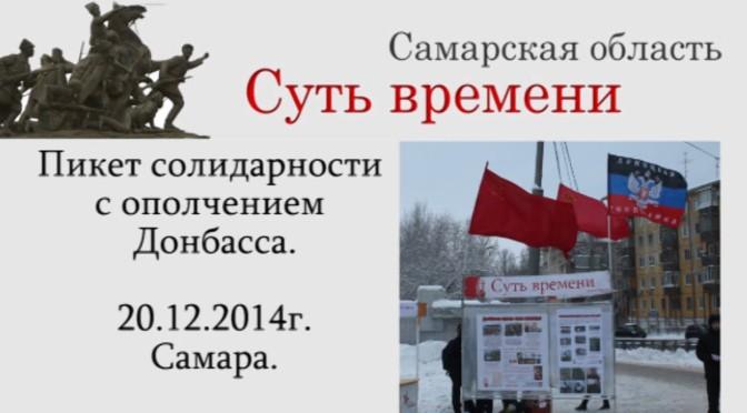 Состоялся 5-й пикет солидарности с ополчением Донбасса.