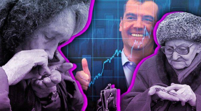 Пикет за отмену Пенсионной реформы